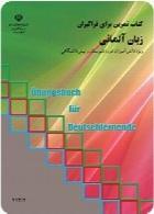 کتاب تمرین برای فراگیران زبان آلمانی سال تحصیلی 95-96