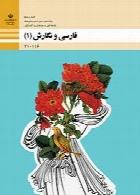 فارسی و نگارش (1) سال تحصیلی 95-96