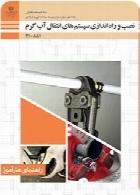راهنمای هنر آموز نصب و راه اندازی سیستم های انتقال آب گرم سال تحصیلی 95-96