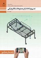 کتاب راهنمای هنر آموز نصب و راه اندازی مصنوعات مکاترونیکی سال تحصیلی 95-96