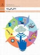 دانش فنی پایه سال تحصیلی 95-96