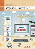 نصب و راه اندازی سیستم های رایانه ای سال تحصیلی 95-96