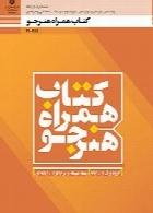 کتاب همراه هنرجو سال تحصیلی 95-96