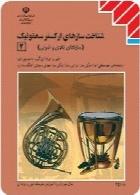 شناخت سازهای ارکستر سمفونیک (2) سال تحصیلی 95-96