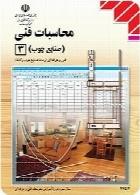 محاسبات فنی (3) (صنایع چوب) سال تحصیلی 95-96