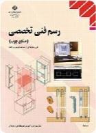 رسم فنی تخصصی (صنایع چوب) سال تحصیلی 95-96