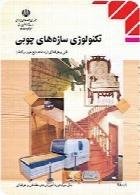 تکنولوژی سازه های چوبی سال تحصیلی 95-96
