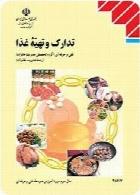 تدارک و تهیه غذا سال تحصیلی 95-96
