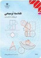 هندسه ترسیمی سال تحصیلی 95-96