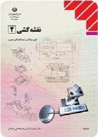 نقشه کشی (2) سال تحصیلی 95-96
