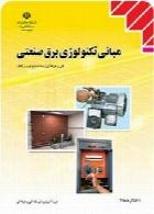 مبانی تکنولوژی برق صنعتی سال تحصیلی 95-96
