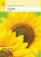راهنمای هنر آموز ریاضی (1) سال تحصیلی 95-96