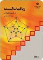 ریاضیات گسسته سال تحصیلی 96-97