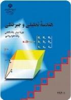 هندسه تحلیلی و جبر خطی سال تحصیلی 96-97
