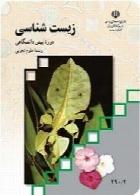 زیست شناسی سال تحصیلی 96-97