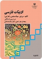 ادبیات فارسی (قافیه، عروض، سبک شناسی و نقد ادبی) سال تحصیلی 96-97