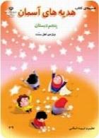 ضمیمه ی کتاب هدیه های آسمان (ویژه اهل سنت) سال تحصیلی 96-97