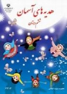 هدیه های آسمان (تعلیم و تربیت اسلامی) سال تحصیلی 96-97