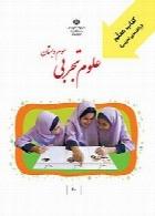 کتاب معلم (راهنمای تدریس)علوم تجربی سوم دبستان سال تحصیلی 96-97