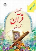 کتاب معلم آموزش قرآن ششم دبستان سال تحصیلی 96-97