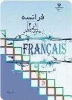 فرانسه (1)و (2) دوره پیش دانشگاهی سال تحصیلی 96-97