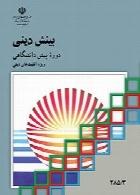 بینش دینی (ویژه اقلیت های دینی) سال تحصیلی 96-97