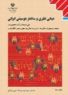 مبانی نظری و ساختار موسیقی ایرانی سال تحصیلی 96-97