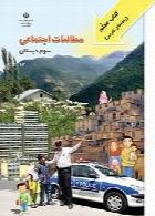 مطالعات اجتماعی(کتاب معلم -راهنمای تدریس) سال تحصیلی 96-97