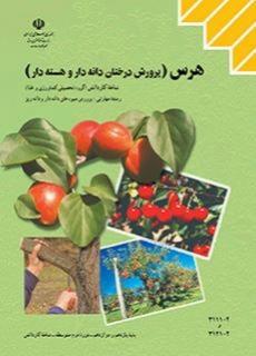 هرس (پرورش درختان دانه دار، هسته دار) سال تحصیلی 96-97