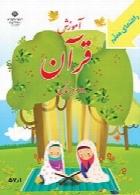 راهنمای معلم آموزش قرآن سال تحصیلی 96-97