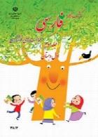 فارسی( جلد سوم نوشتاری) سال تحصیلی 96-97