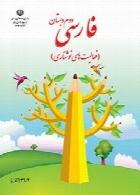 فارسی(فعالیت نوشتاری) سال تحصیلی 96-97