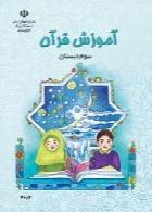آموزش قرآن سال تحصیلی 96-97