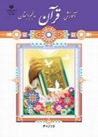 آموزش قرآن(کم توان ذهنی) سال تحصیلی 96-97