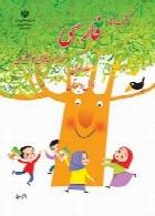 فارسی(فعالیت های نوشتاری جلد 1) سال تحصیلی 96-97