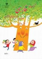 فارسی( نوشتاری جلد 2) سال تحصیلی 96-97