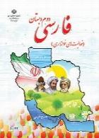 فارسی(فعالیت های خوانداری) سال تحصیلی 96-97