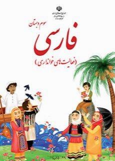 فارسی (فعالیت های خوانداری) سال تحصیلی 96-97