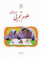 علوم سال تحصیلی 96-97