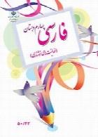 فارسی (فعالیت های نوشتاری) سال تحصیلی 96-97