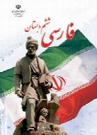 فارسی سال تحصیلی 96-97