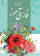 فارسی آموز(1) نوشتن-ویژه نظام آموزش بین المللی جمهوری اسلامی ایران سال تحصیلی 96-97