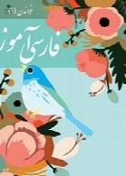 فارسی آموز (1) خواندن-ویژه نظام آموزش بین المللی جمهوری اسلامی ایران سال تحصیلی 96-97