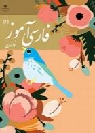 فارسی آموز(2)خواندن-ویژه نظام آموزش بین المللی جمهوری اسلامی ایران سال تحصیلی 96-97