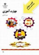 راهنمای معلم مهارت آموزی سال تحصیلی 96-97
