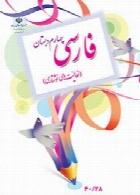 فارسی(فعالیت های نوشتاری) سال تحصیلی 96-97