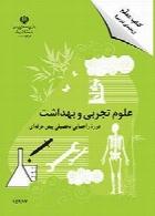 راهنمای معلم علوم تجربی و بهداشت سال تحصیلی 96-97