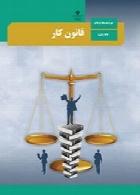 قانون کار سال تحصیلی 96-97