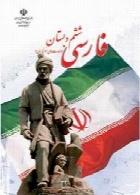 فارسی سال تحصیلی 97-98