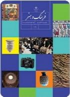 فرهنگ و هنر سال تحصیلی 97-98